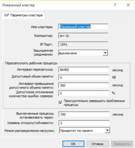 Настройки лицензии ПРОФ при ошибке 1С