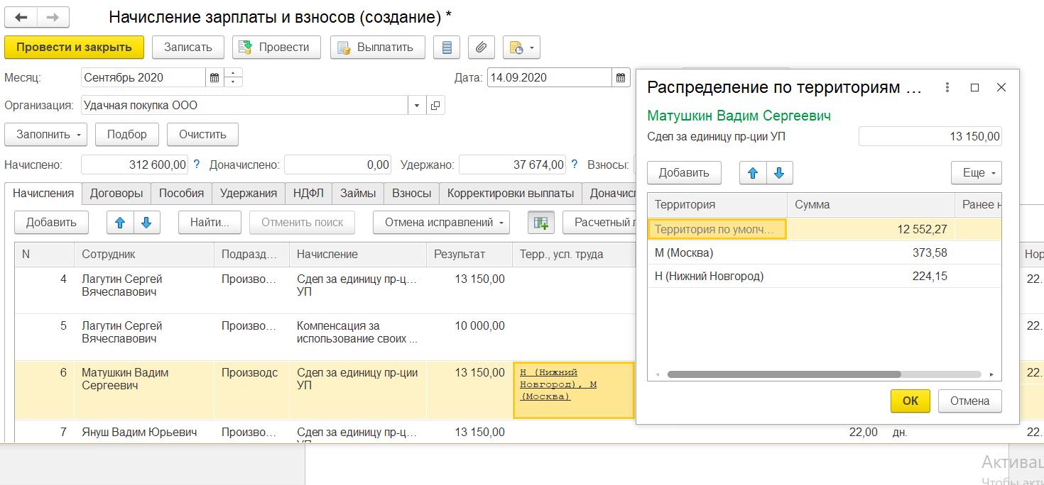 Расшифровка начислений в разрезе территорий