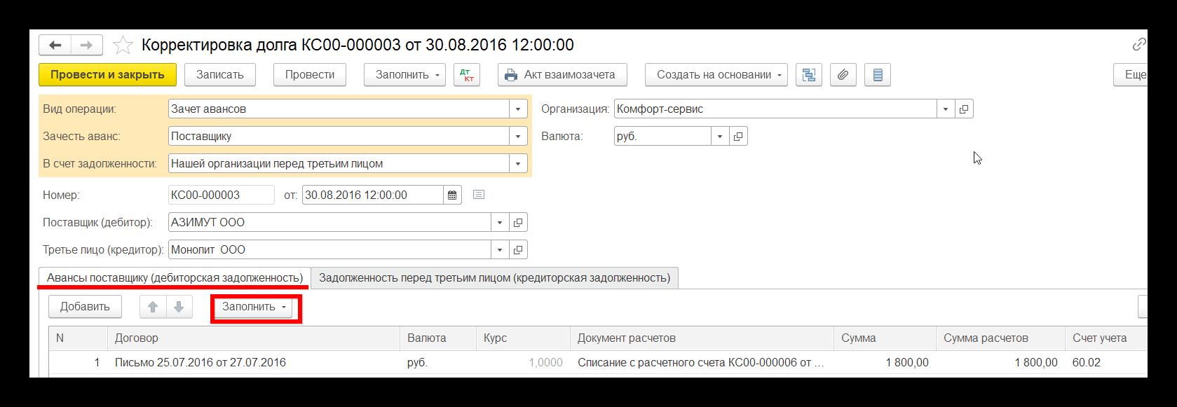 Аванс поставщику в 1С Бухгалтерия, редакция 3.0