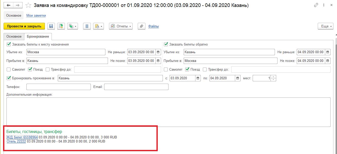 Данные о брони и электронных билетах в заявке на командировку в 1C:ERP 2.5