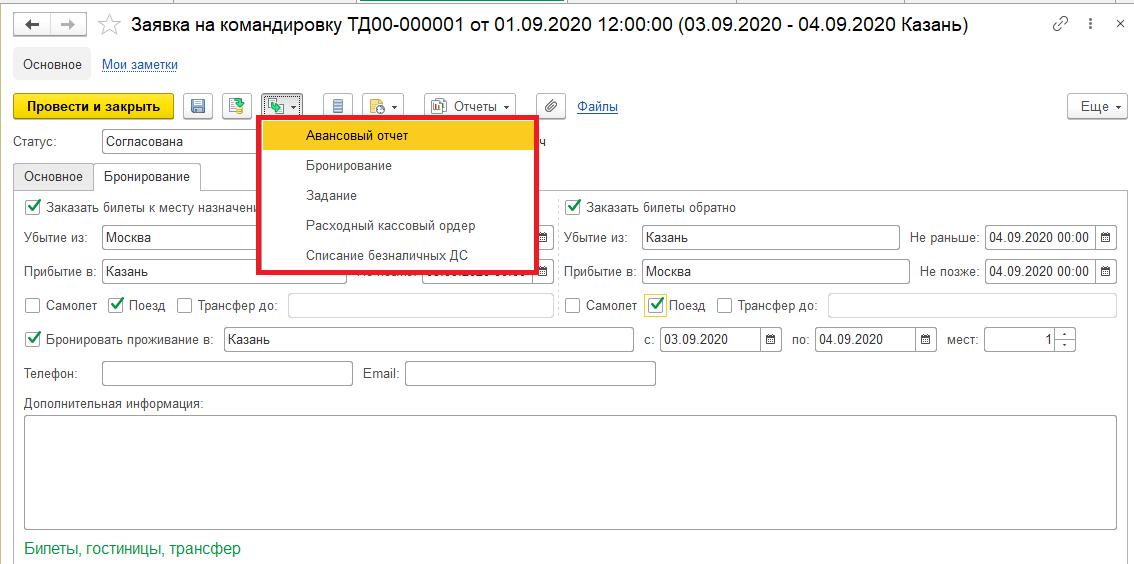 Оформление авансового отчета в решении 1С:ERP 2.5