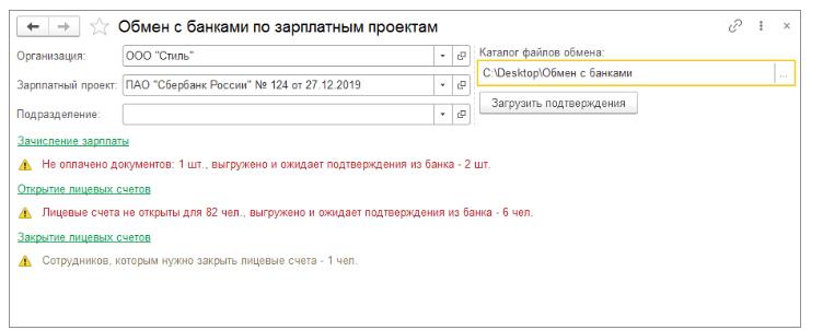 Обработка 1С 8.3