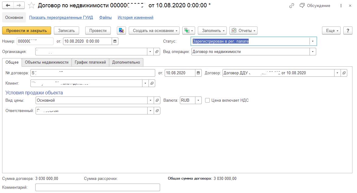 Статус договора по недвижимости в 1С УСО
