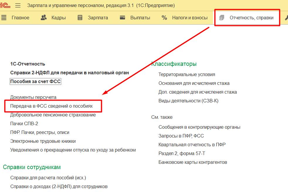 Передача в ФСС сведений о пособиях в 1С 8 ЗУП 3.1