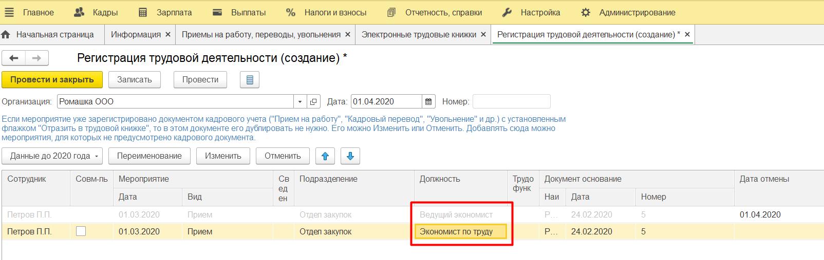 Регистрация трудовой деятельности 1С