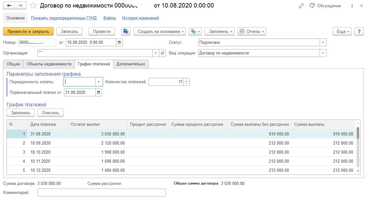 Дополнительные параметры в 1С