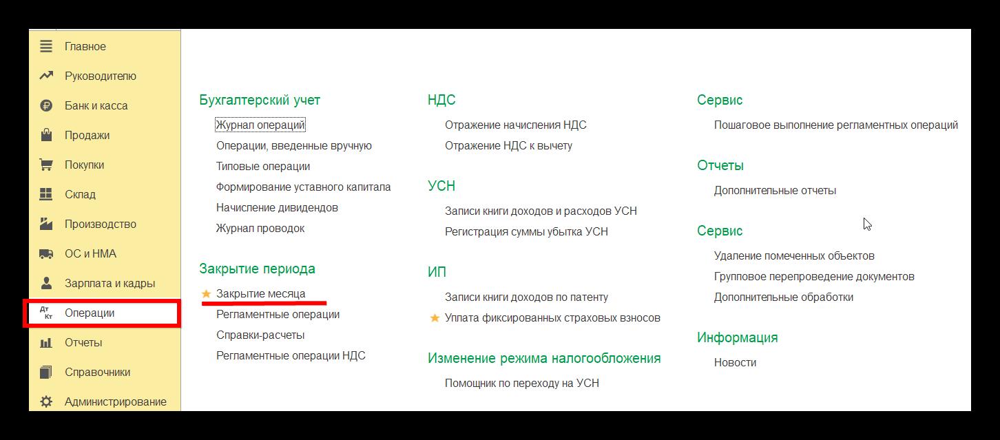 Документ «Закрытие месяца» в 1С Бухгалтерия, редакция 3.0