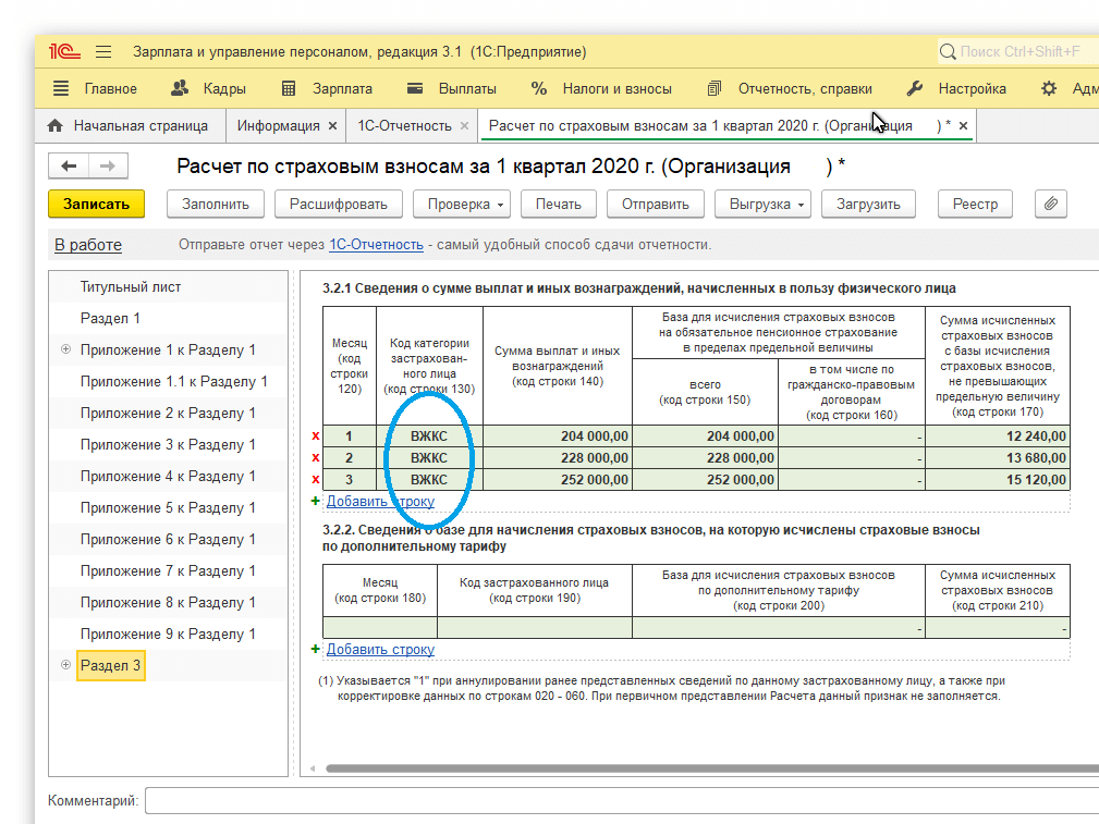 Форма РСВ в 1С:Зарплата и управление персоналом