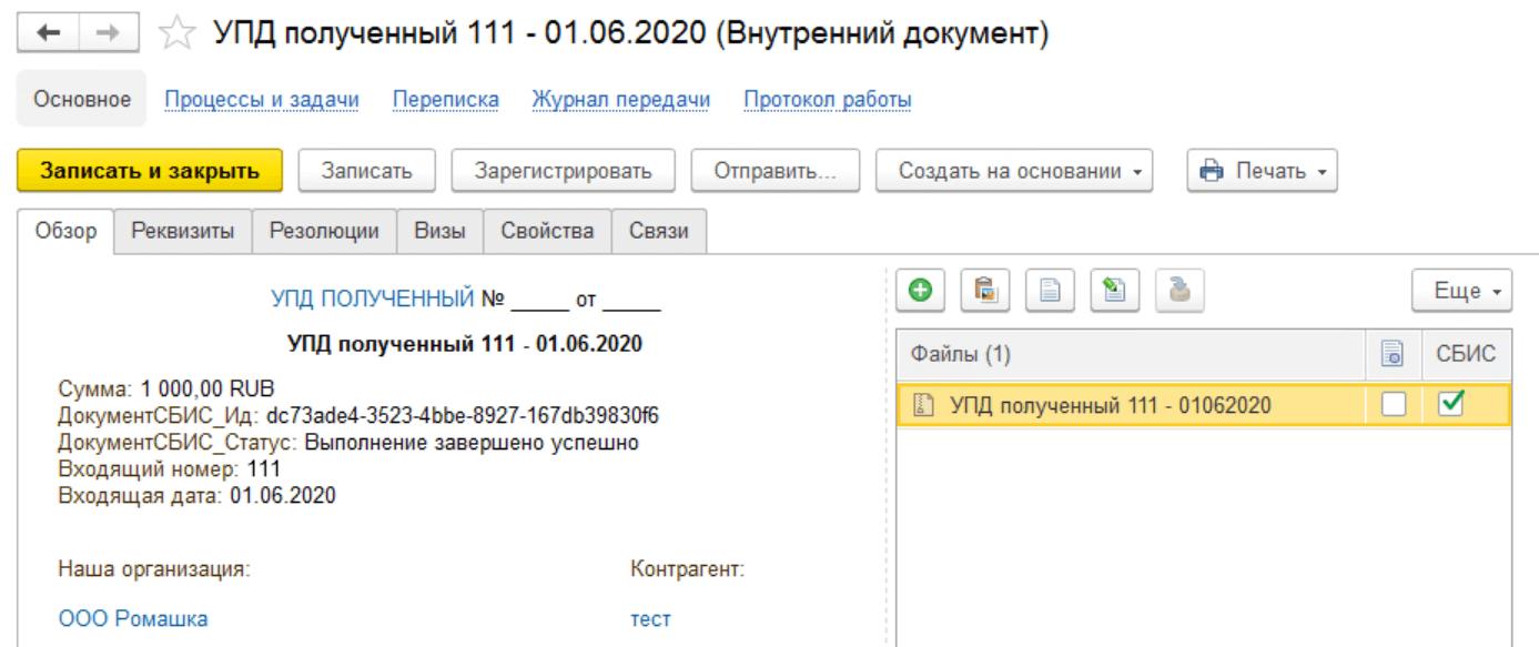 Загрузка архивных файлов 1С Документооборот
