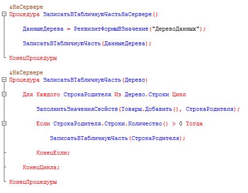 Пример рекурсивной записи из ДЗ