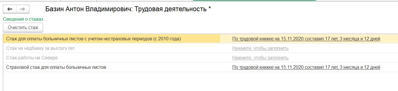 Результат расчета в 1С 8 ЗУП 3.1