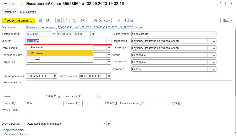 билет в 1C:ERP 2.5
