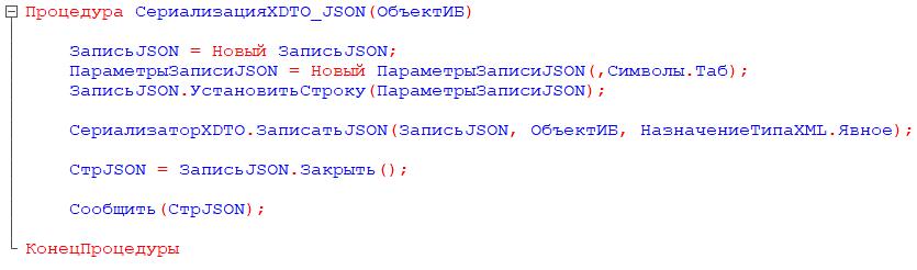 сериализация JSON