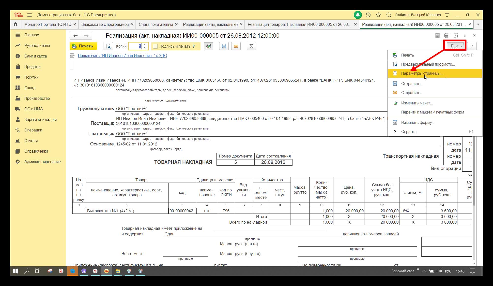 Параметры страницы в 1С Бухгалтерия, ред. 3.0