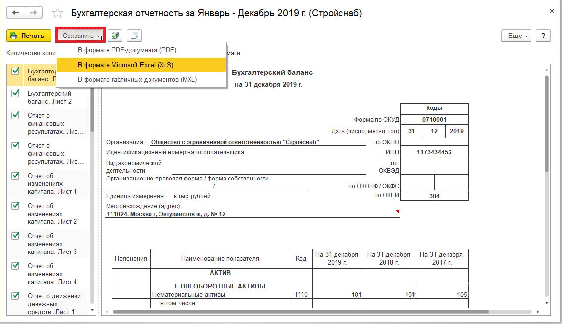 файлы формата Excel
