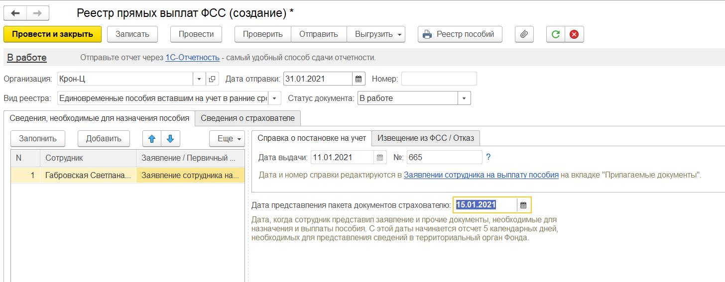 ФСС в 1С 8 ЗУП 3.1