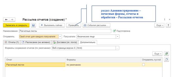 Выполнение рассылки расчетных листков