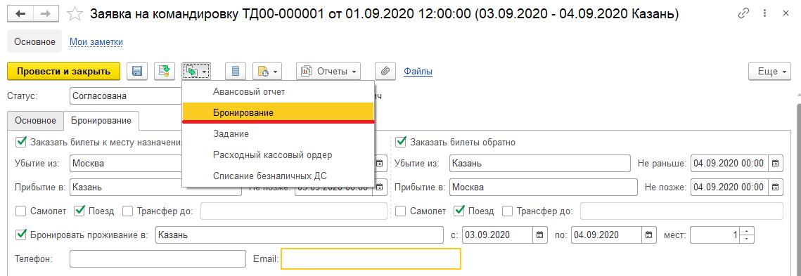 Бронирование поездок в 1C:ERP 2.5