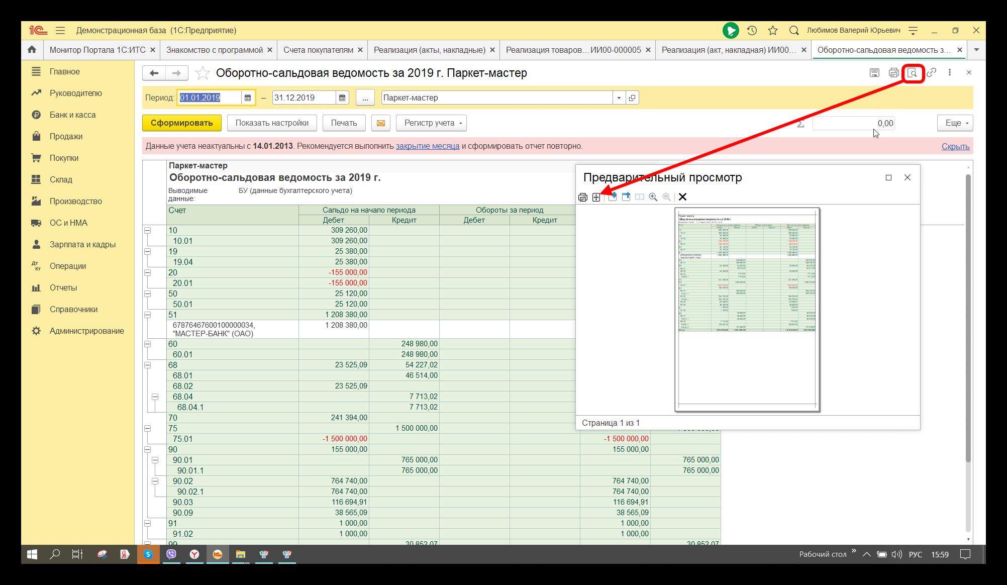 Предварительный просмотр документа в конфигурации 1С Бухгалтерия 8.3