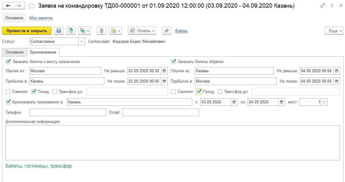 Передвижение и места проживание сотрудника в новой 1С:ERP 2.5