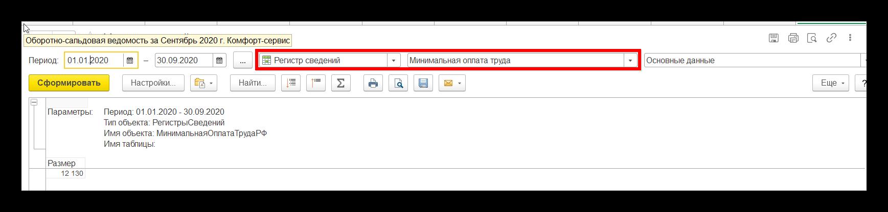 Регистр сведений в 1С Бухгалтерия, редакция 3.0