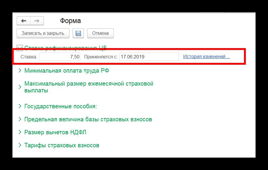 Ставка рефинансирования в 1С 8 ЗУП 3.1