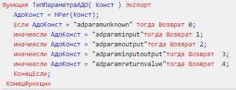 Функция CreateParameter в объекте ADOdb.Command