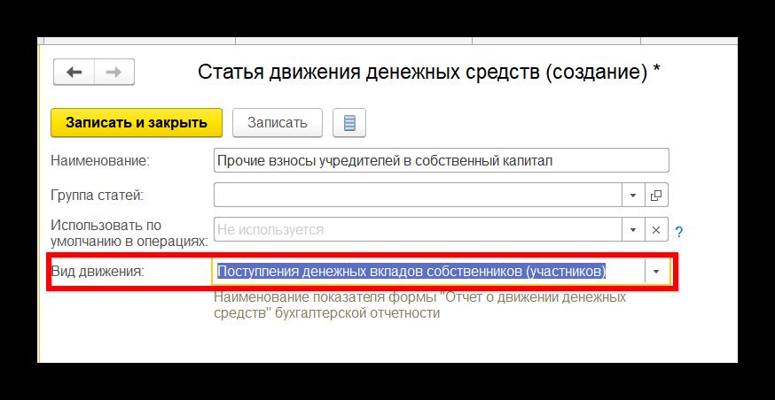 """Создание документа """"Статья движения денежных средств"""""""