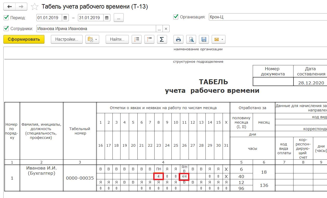 Табель учета рабочего времени в 1С 8 ЗУП 3.1