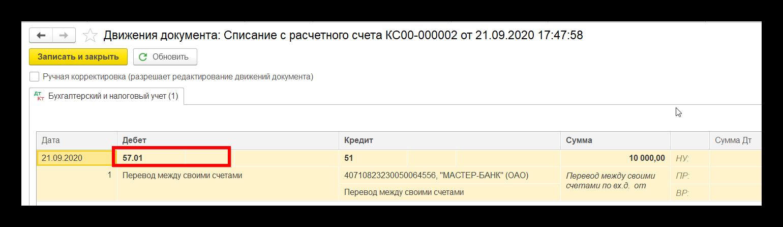 Проводки счета 57 в 1С Бухгалтерия, редакция 3.0