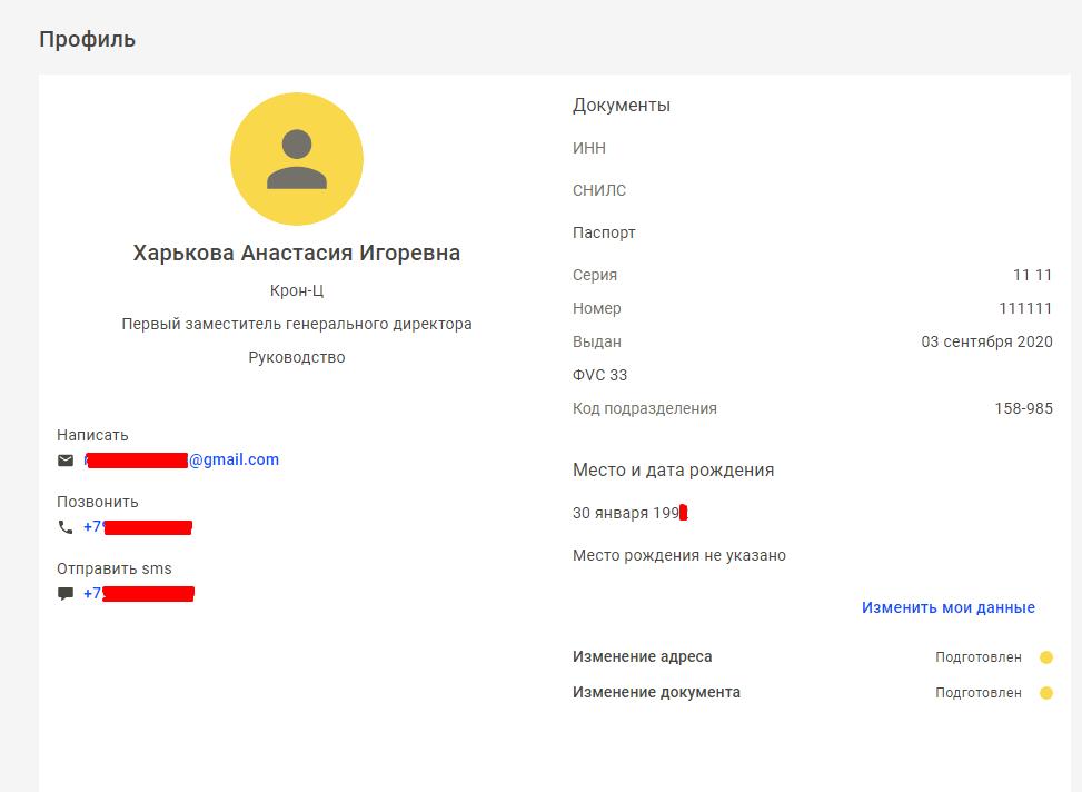 профиль личного кабинета