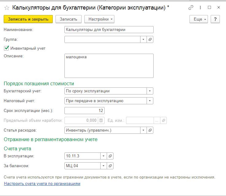 Категории эксплуатации для учета ТМЦ в эксплуатации