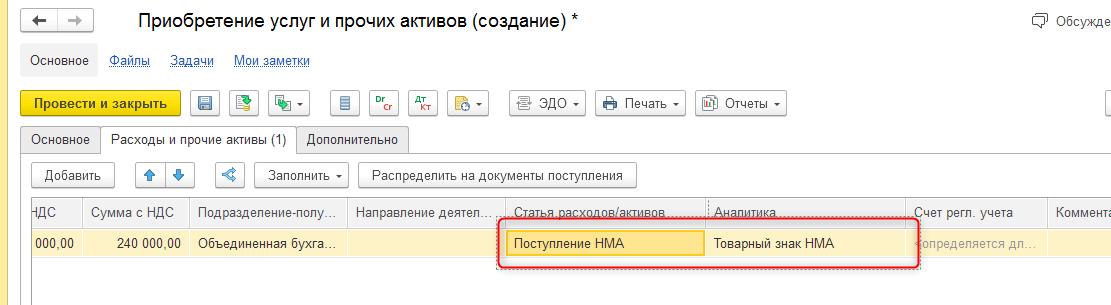 Заполнение табличной части документа