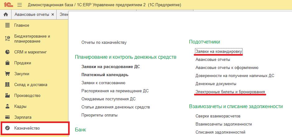 Новые документы 1С:ERP 2.5 для брони проживания и проезда сотрудника в случае командировки