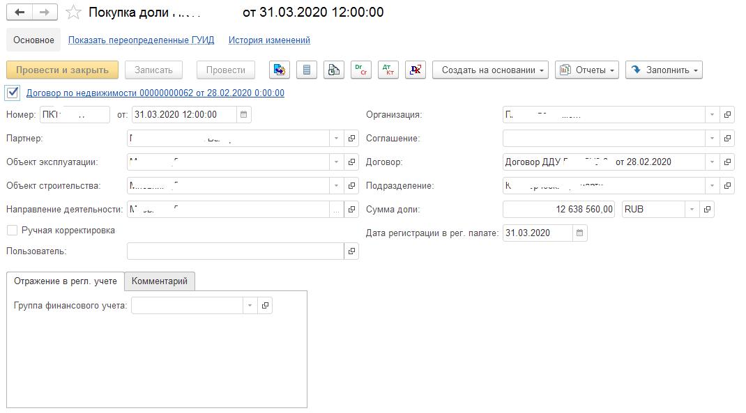 Движение документа в 1С УСО