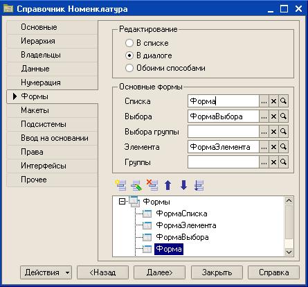 Основная форма в системе 1С
