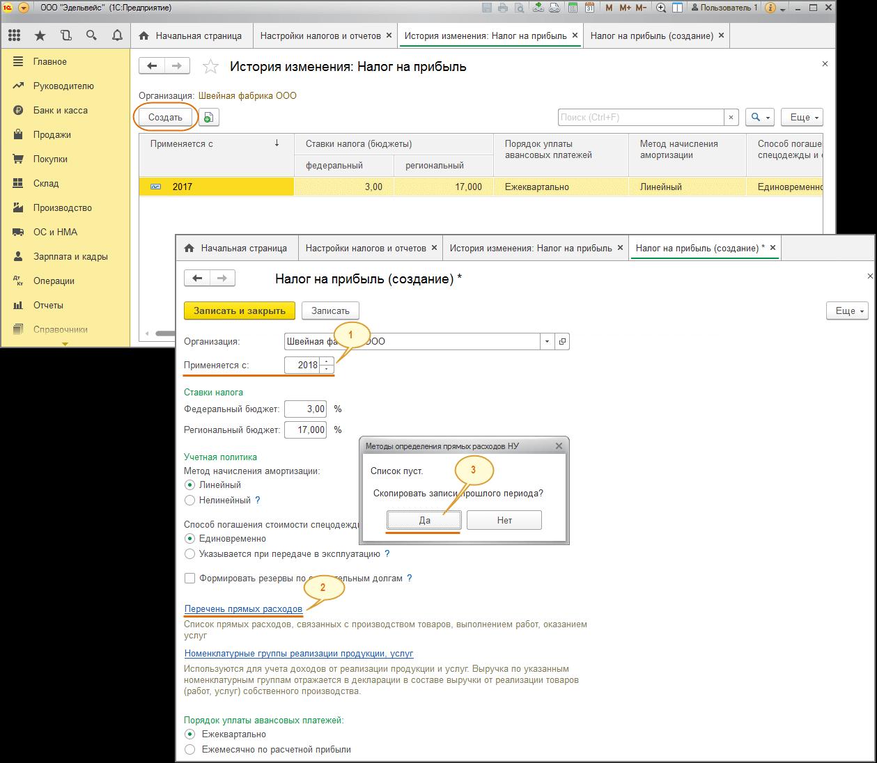 Создание записи на рекомендациях ст. 318 НК РФ