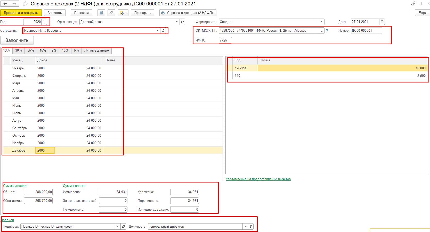 Справка 2-НДФЛ для сотрудников в 1С
