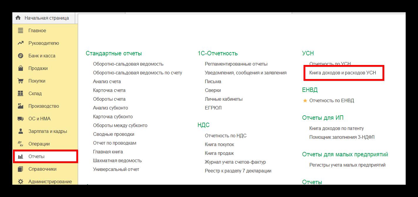 Книга доходов и расходов УСН в 1С Бухгалтерия
