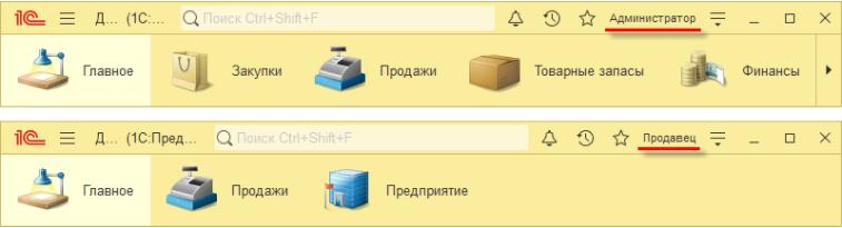 Вкладки на панели у администратора и продавца