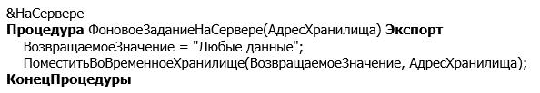 модуль ДляФоновыхЗаданий