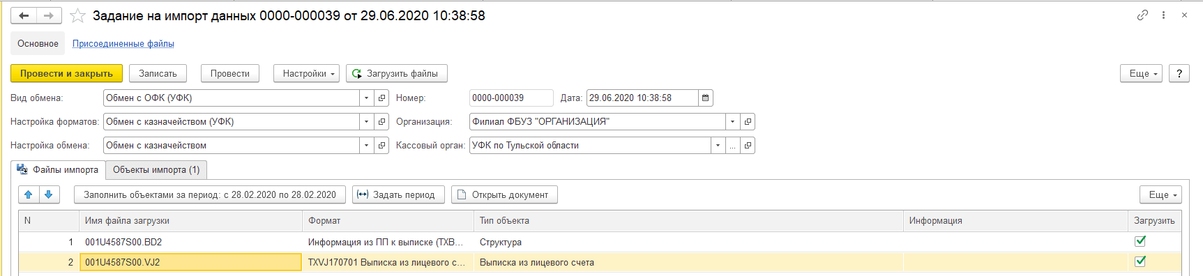 загружаем файлы в СУФД 1с