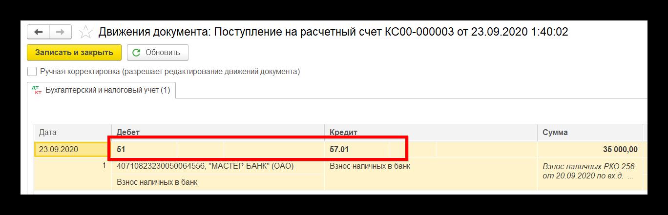 Документ «Поступление на расчетный счет» в 1с