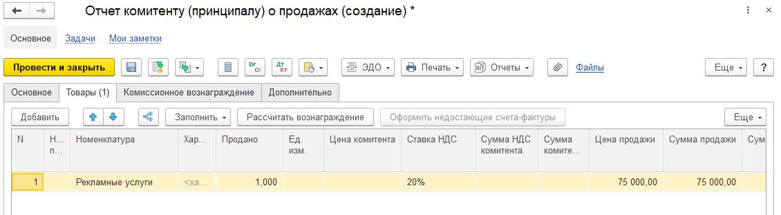 Отчет комитенту о продажах в 1С