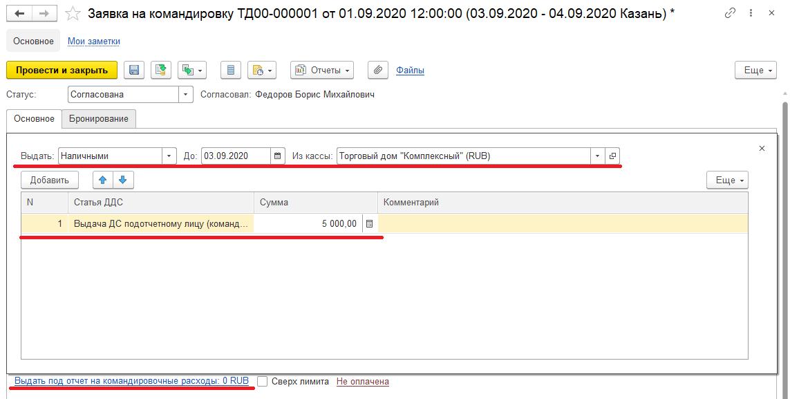 Выдача ДС подотчетнику в программе 1С:ERP 2.5