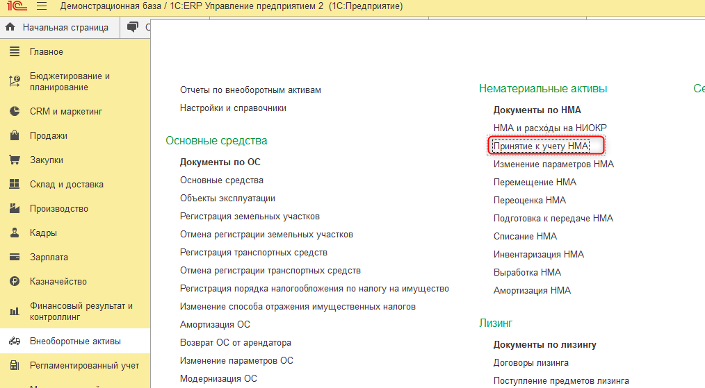 Принятие к учету НМА в 1С:ERP