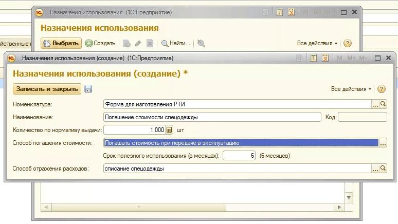 Справочник Назначение использования в 1С