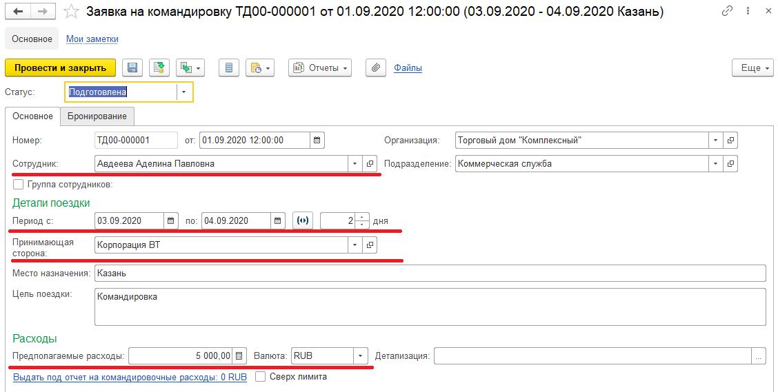 Заявка на командировку в 1С:ERP 2.5