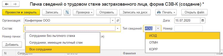 тип сведений ИСХД ОТМН