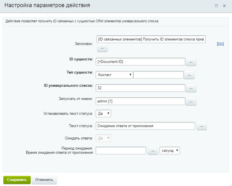 Получить ID элементов списка, привязанных к CRM сущности